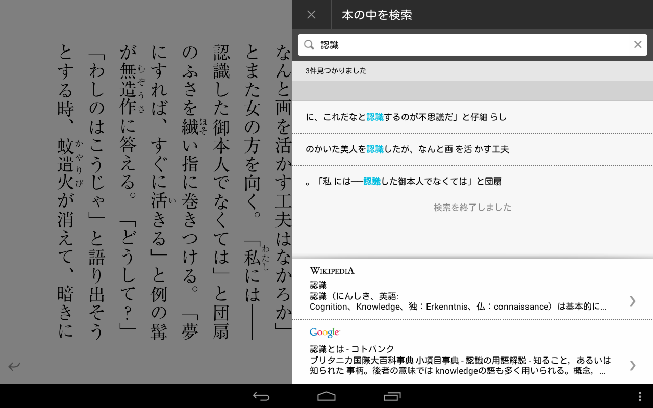 Kobo- screenshot