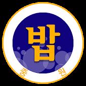 중원고등학교 급식식단표 앱 - 중원밥!