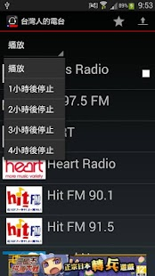 玩免費音樂APP|下載台灣人的電台 - TW Radio app不用錢|硬是要APP
