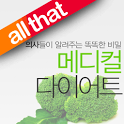 올댓 메디컬 다이어트 icon