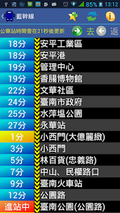 免費交通運輸App|台南公車王|阿達玩APP