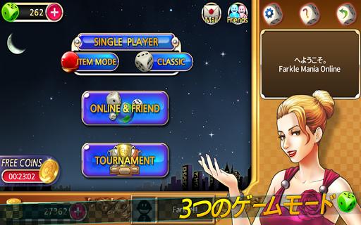 無料棋类游戏Appのファークル マニア オンライン|記事Game