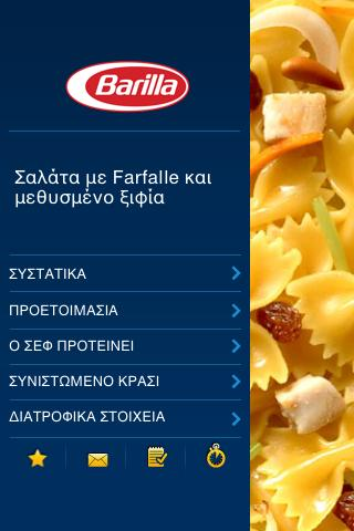 iPasta GR - screenshot