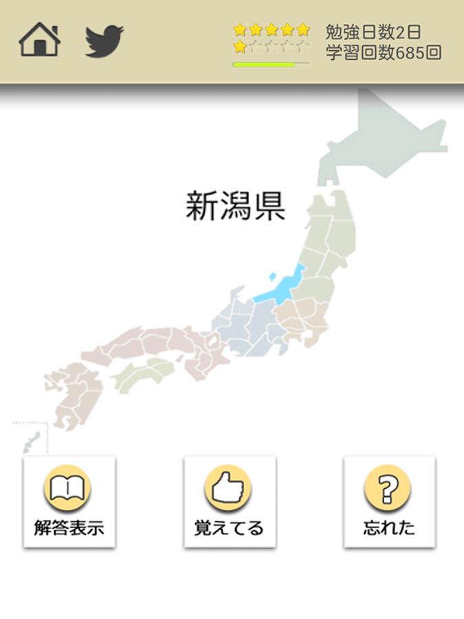 ロジカル記憶 日本地図県名 ... : 地図 県名 : すべての講義