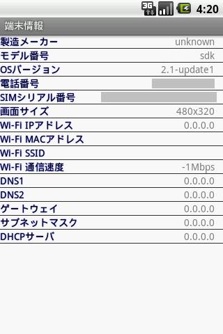 DeviceInfo- screenshot