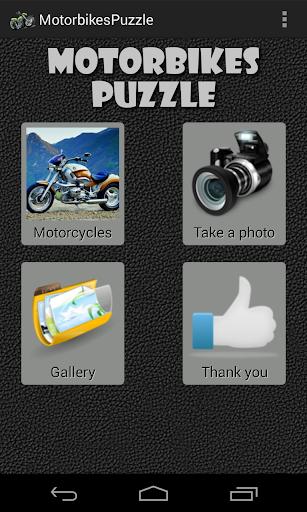오토바이 퍼즐