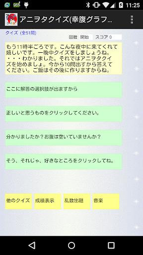 アニヲタクイズ 幸腹グラフィティ編