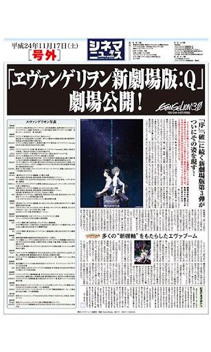 シネマニュース case of EVA