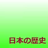 ■古代編-日本の歴史暗記クイズ1<無料>
