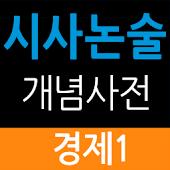 시사논술개념사전_경제1