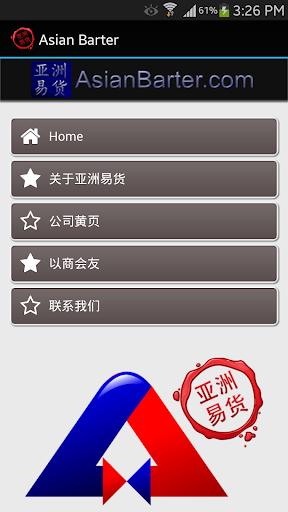 AsianBarter.com