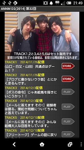 D2のオールナイトニッポンモバイル2014第32回