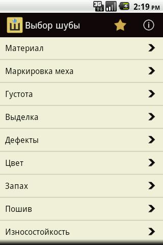 【免費購物App】Шубтур: Греция-APP點子