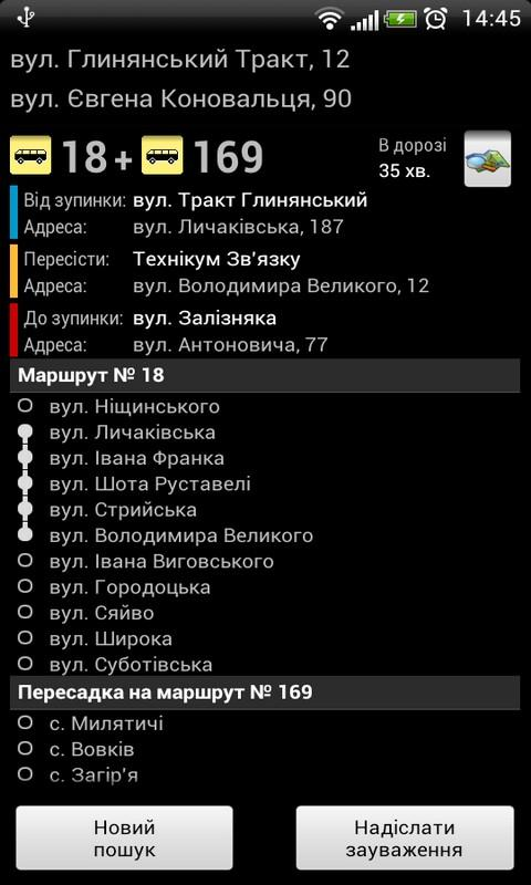 Lviv Router- screenshot