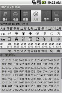 論八字 - náhled