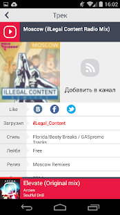 Mixupload - Free Music.- screenshot thumbnail