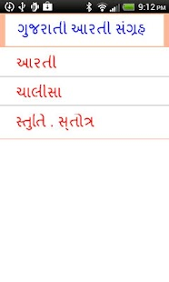 Gujarati Aarti Collection - screenshot thumbnail