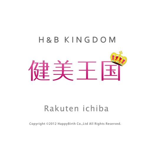 购物の健美王国 楽天市場店ー健康と美容の王国 LOGO-記事Game