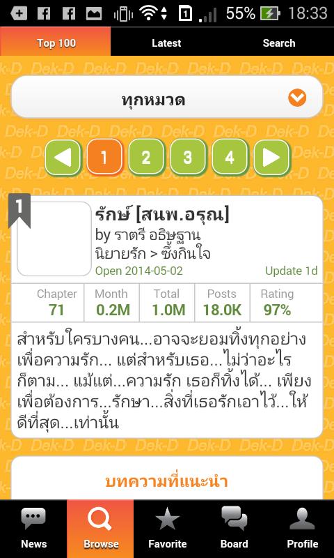 Dek-D Writer App นิยายออนไลน์ - screenshot