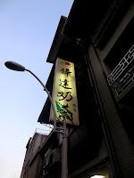 樺達奶茶 鹽程總店