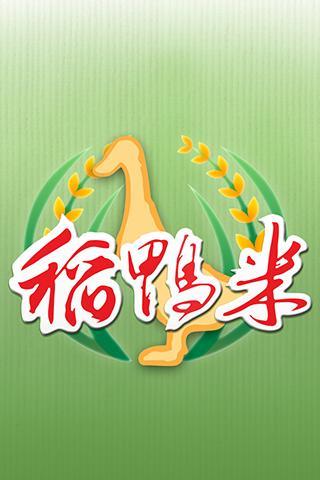 玩商業App|上誼稻鴨米免費|APP試玩