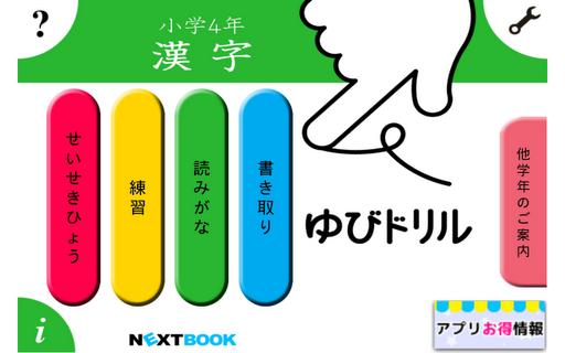漢字 4年で習う漢字 : 小学4年漢字:ゆびドリル