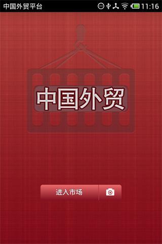 中国外贸平台