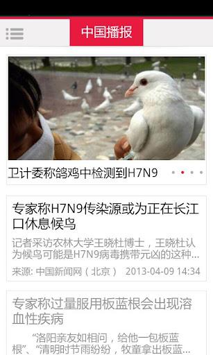 禽流感实时报