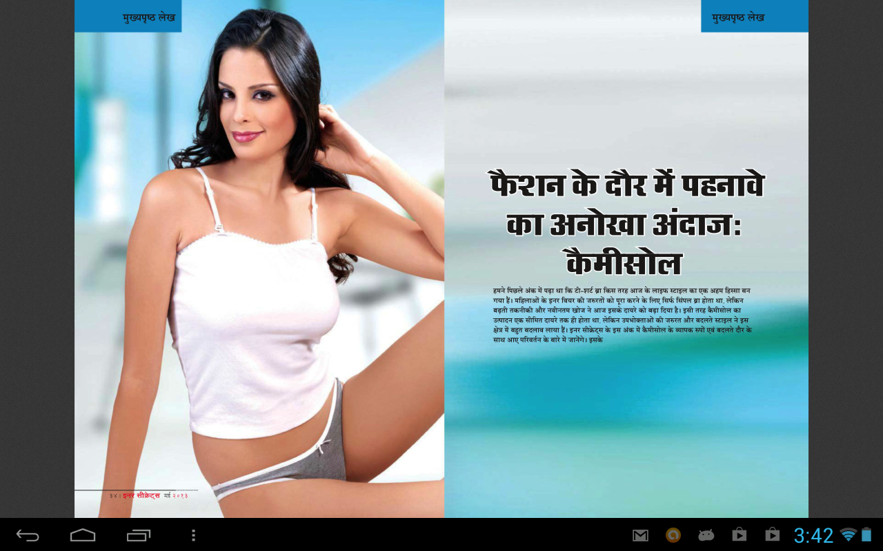 Inner Secrets  Hindi - screenshot