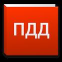 Справочник ПДД icon