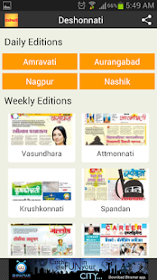 Deshonnati Marathi Newspaper - screenshot thumbnail
