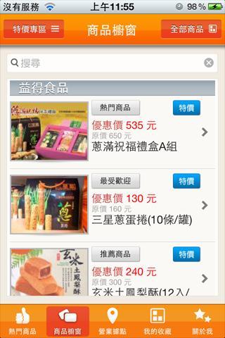 玩商業App|益得食品免費|APP試玩