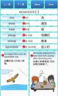 英文圖像記單字-國際音標