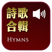 Selected Hymns(Audio App)