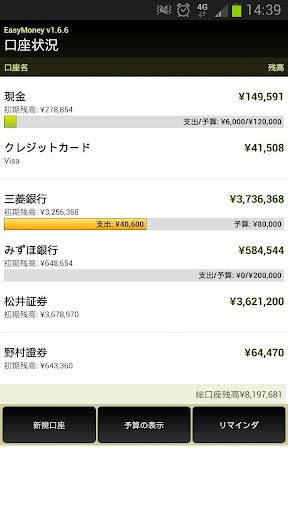 簡単な家計簿: 楽々マネー EZ Money日本語完全版