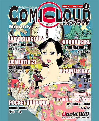 月刊コミックラウド Vol.4 No.4