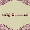Abiraami Andhathi icon