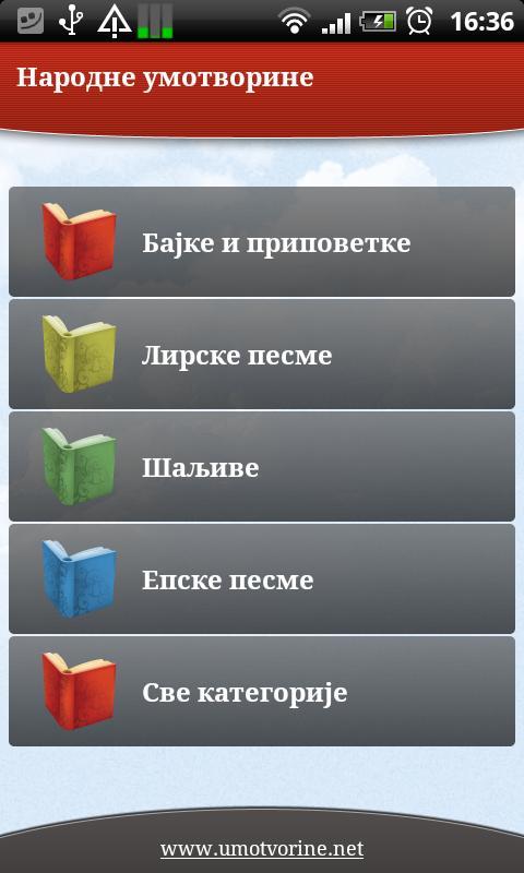 Narodne umotvorine - screenshot