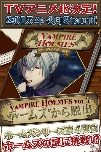 脱出ゲーム「ヴァンパイアホームズ〜ホームズからの脱出〜」