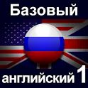 Базовый английский 1 icon