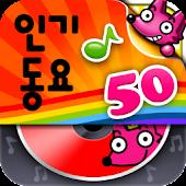 퐁! 인기동요MP3 (50곡)