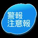 気象警報・注意報(有料版) logo