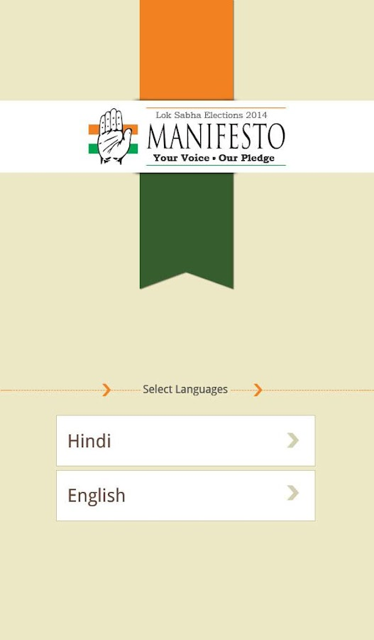 INC Manifesto- screenshot