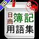 日商簿記3級用語集HD