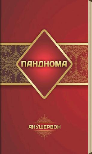 Пандномаи Анушервон