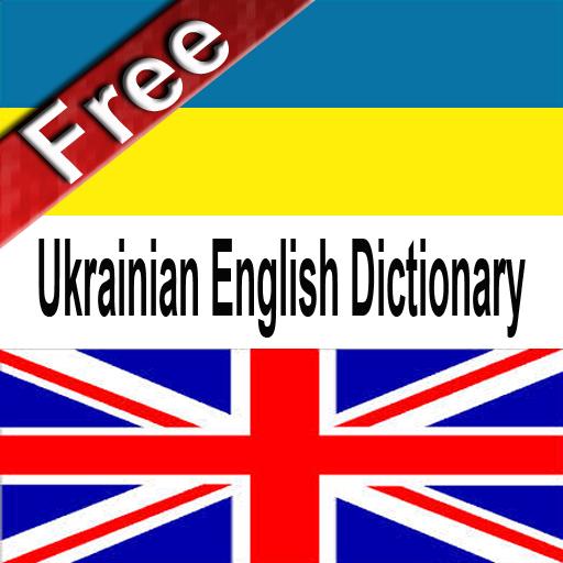 English Ukrainian Dictionary LOGO-APP點子