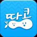 심심프리땅콩(무료포토,만화,동영상) icon