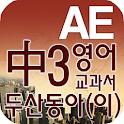 중3 교과서 영단어 두산동아(이) logo