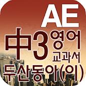 중3 교과서 영단어 두산동아(이)