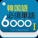 韓国語必須単語6000_初級編 icon